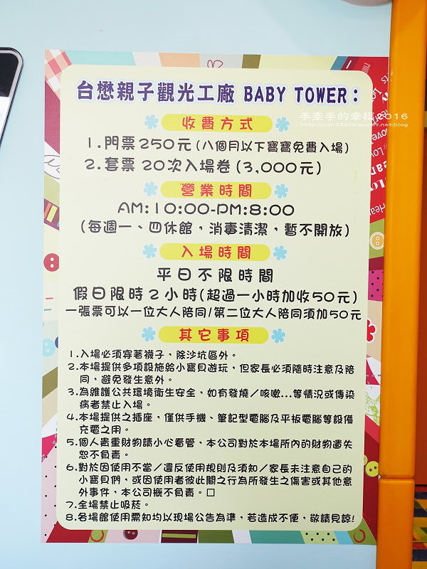 BabyTower161111005