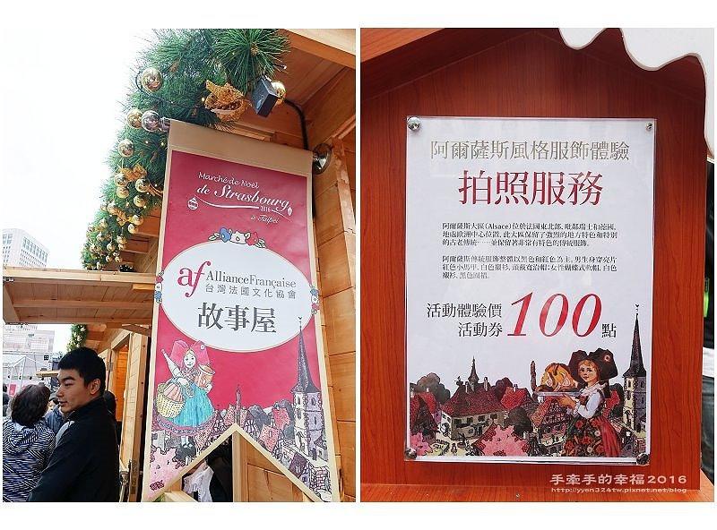 101耶誕市集161201021