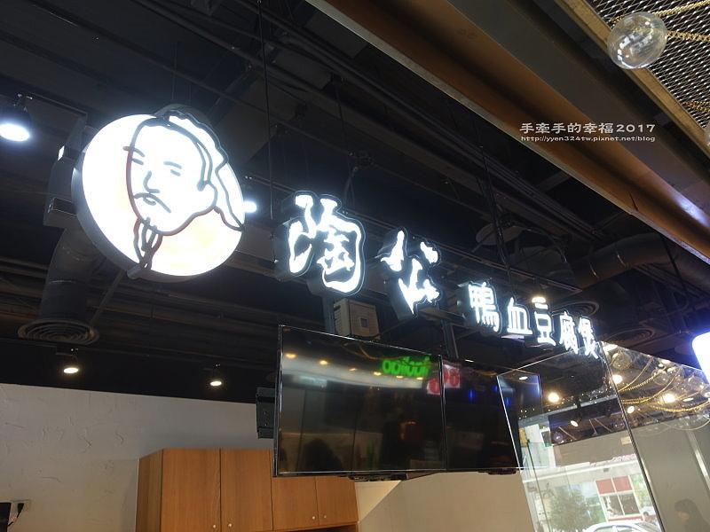 ATT筷食堂161230016.JPG