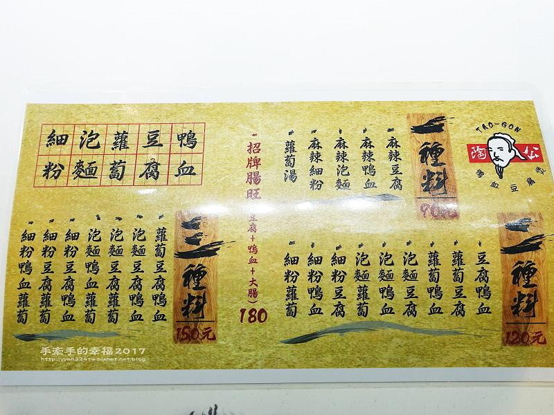 ATT筷食堂161230018.JPG