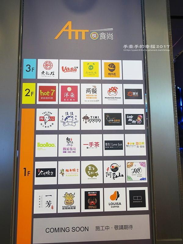 ATT筷食堂161230034.JPG