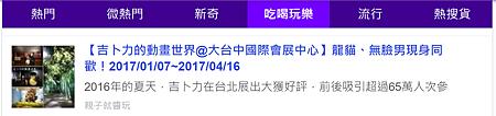 2017.01.13 吉卜力的動畫世界上奇摩首頁