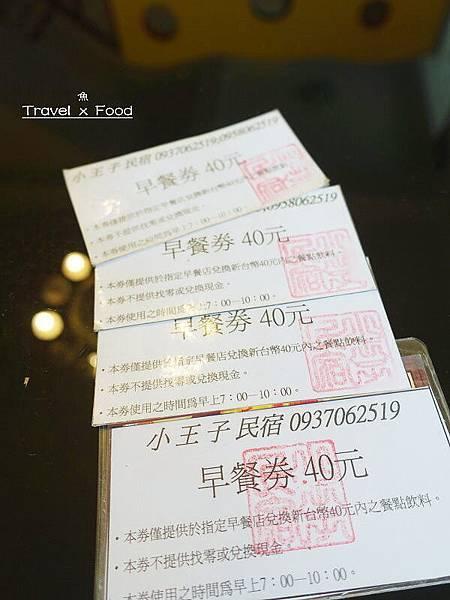 小王子民宿160305026