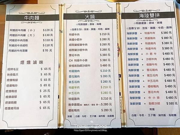 碇內車站涮涮鍋170402026