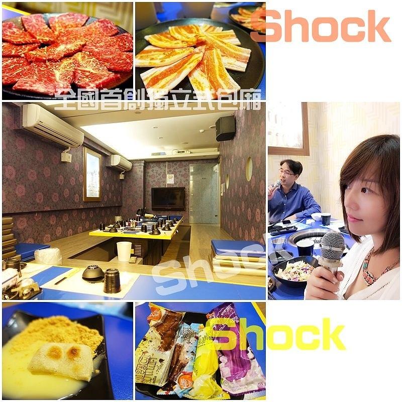 Shock燒肉170531001
