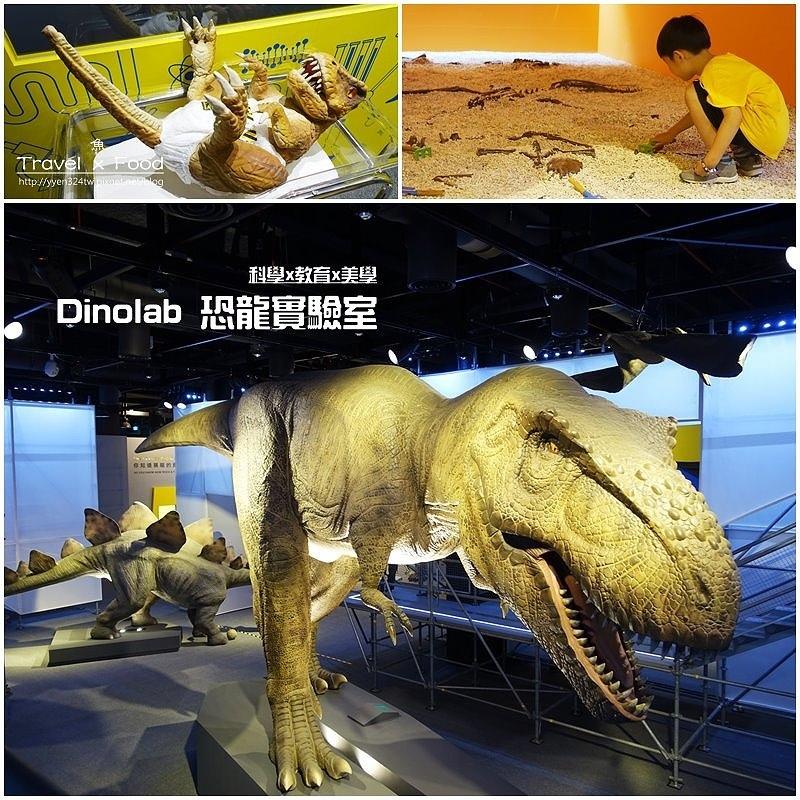 恐龍實驗室170630001