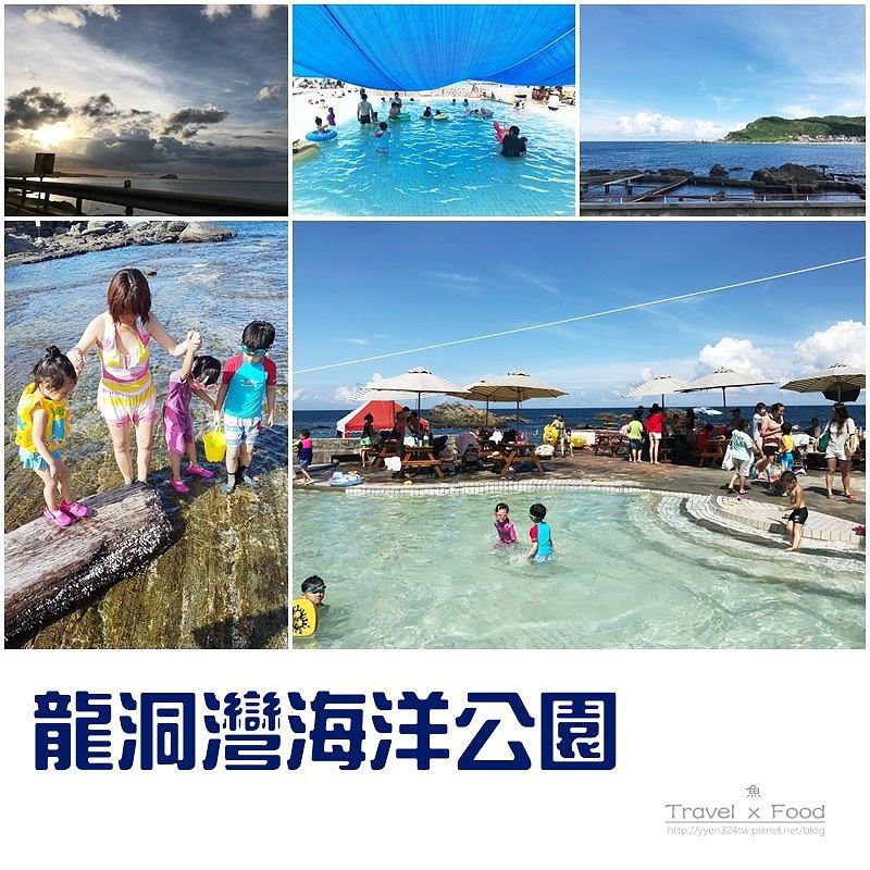 龍洞灣海洋公園170702001