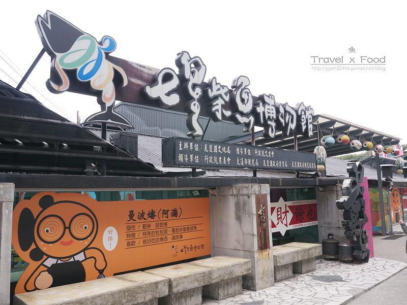 柴魚博物館150110001