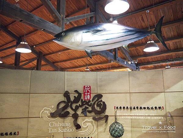 柴魚博物館150110005