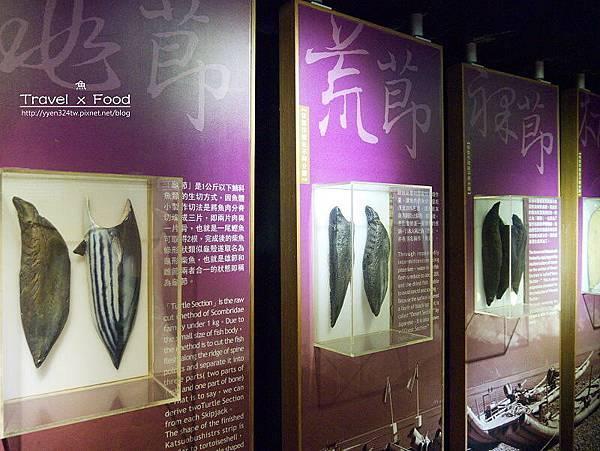 柴魚博物館150110009