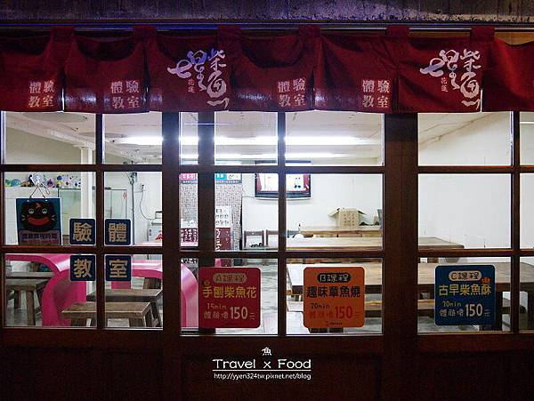 柴魚博物館150110019