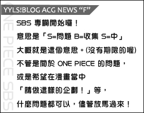 ONEPIECE_SBS.jpg