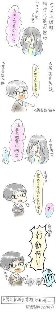 In補習班
