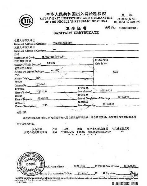 維瑪的中國大陸地區衛生證書!!