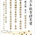 12秋季標竿獎