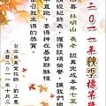 11秋季標竿獎