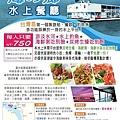 海上餐廳DM(RGB).jpg