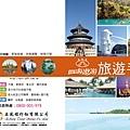 旅遊手冊封面