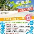 FB-長灘島半自由行5日.jpg