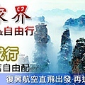 zhangjiajie_mini_tour.jpg
