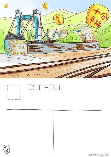 十分手繪明信片正反面.jpg