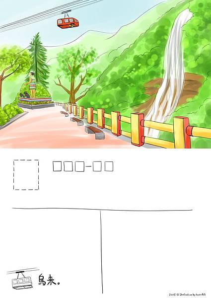 烏來手繪明信片正反面.jpg