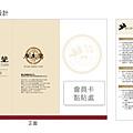 會員與說明冊設計.jpg