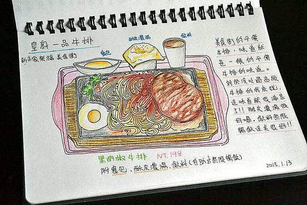 食記本16.JPG