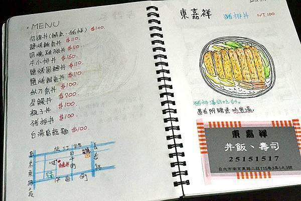 食記本17.JPG