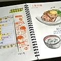 食記本5.JPG