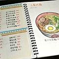 食記本6.JPG