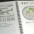 食記本10.JPG