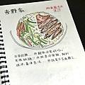 食記本9.JPG