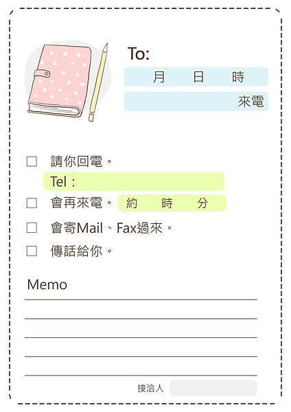 電話memo_004.jpg