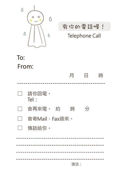 電話memo_007.jpg