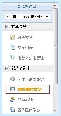 痞客交換連結2.jpg