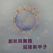 102年社會團務發展研究會
