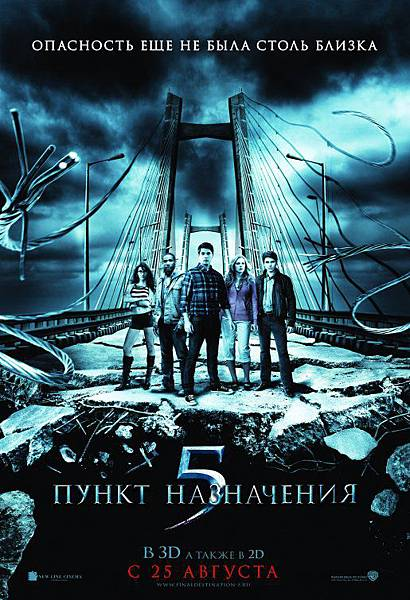 絕命終結站 5 Final Destination 5 (3)