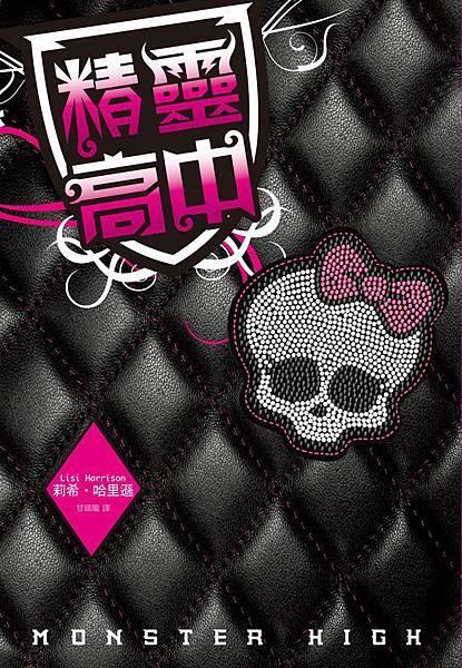 精靈高中 Monster High