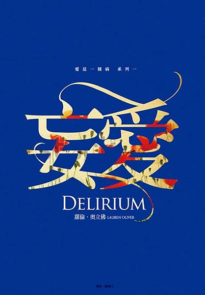 妄愛(愛是一種病系列一)Delirium