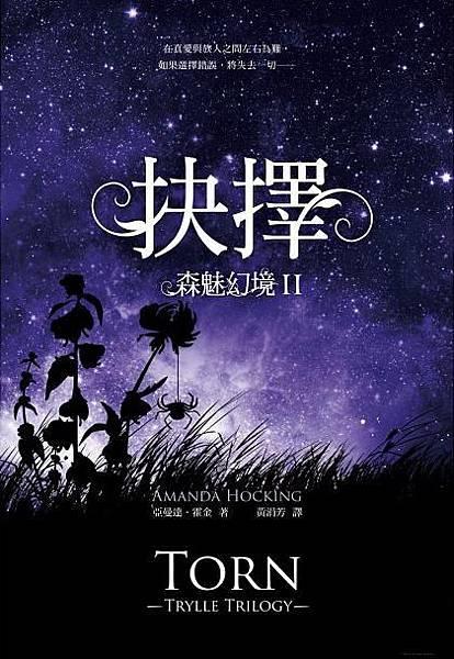森魅幻境Ⅱ:抉擇 Torn