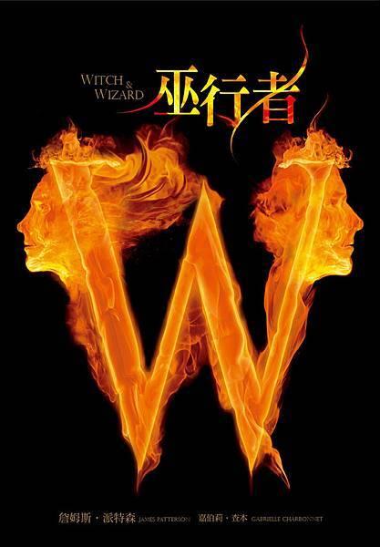 巫行者 Witch & Wizard
