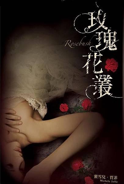 玫瑰花叢 Rosebush