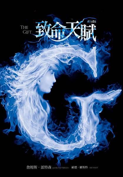 巫行者Ⅱ:致命天賦 The Gift
