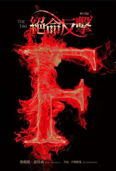 巫行者Ⅲ:絕命反擊 The Fire