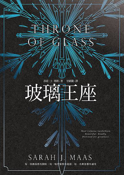 玻璃王座 Throne of Glass