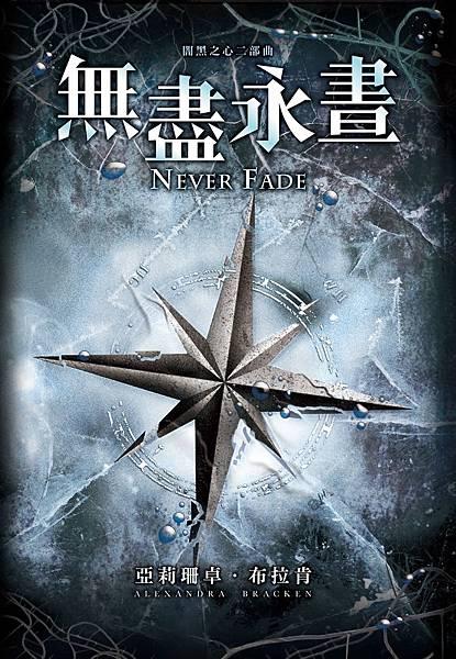 闇黑之心二部曲:無盡永晝 Never Fade