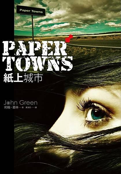 紙上城市 Paper Towns