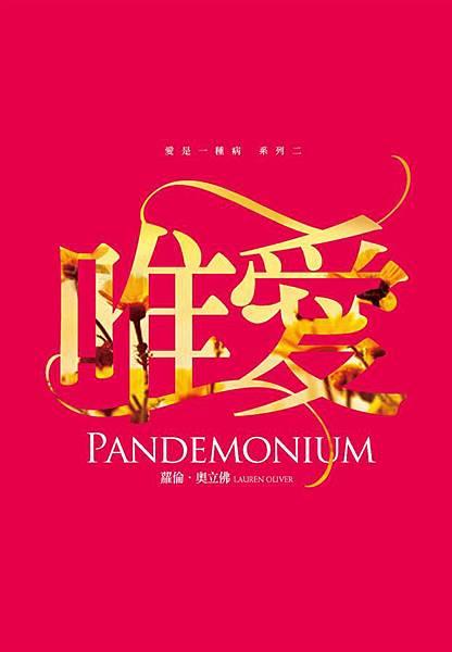 唯愛(愛是一種病系列二)Pandemonium