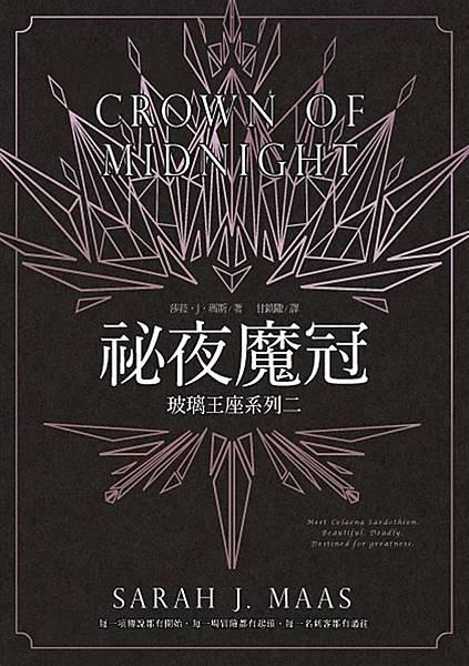 祕夜魔冠(玻璃王座系列二) Crown of Midnight